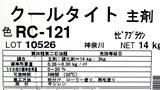 クールタイトRC-121ラベル