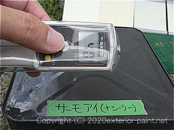 2012年8月1日13時-遮熱塗料実験(一斗缶)