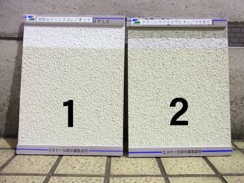 ①水性セラミシリコン半ツヤ・②一般塗料クリーンマイルドシリコン艶あり