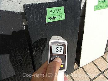2012年8月13日14時の測定 「 水谷ペイント 快適サーモU」52℃