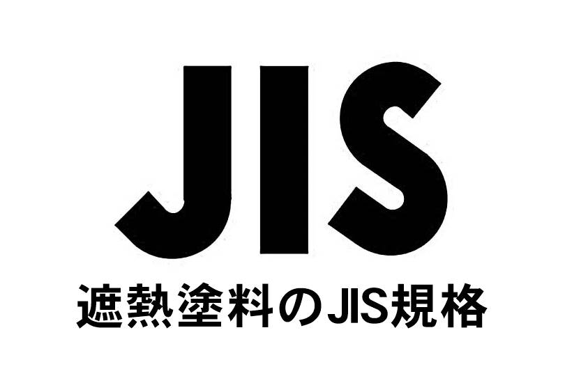 遮熱塗料のJIS規格
