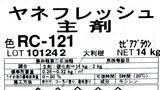 ヤネフレッシュRC-121ラベル