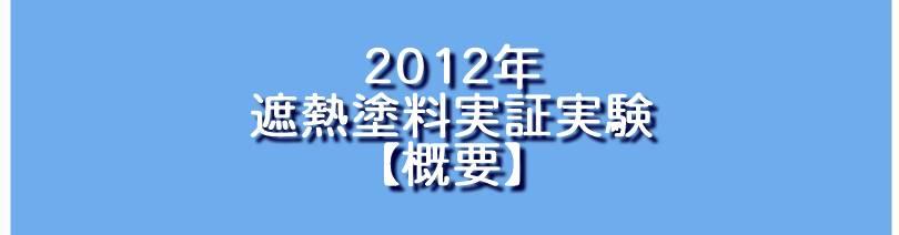 2012年 遮熱塗料実証実験【概要】