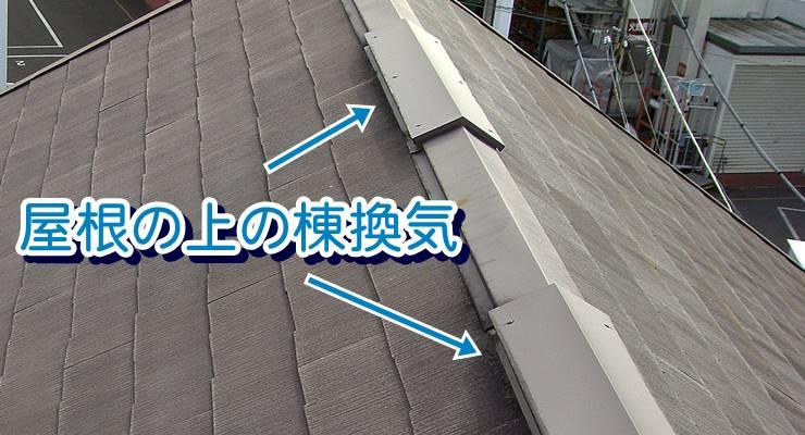 屋根の上の棟換気