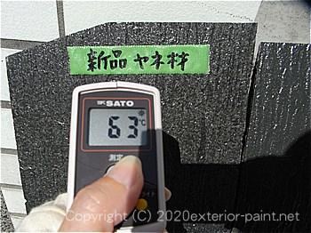 20012年7月10日15時の測定  「新品屋根材」63℃