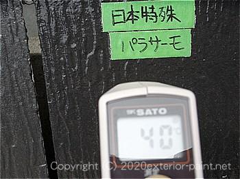 日本特殊塗料パラサーモ 40℃