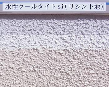 水性クールタイトSi(リシン下地)-ラベル