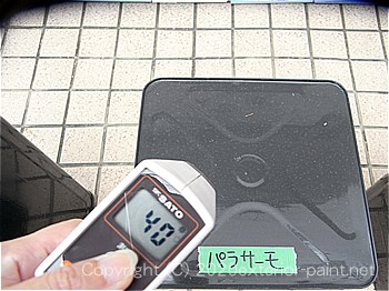 20012年7月24日15時の測定 「日本特殊塗料パラサーモ」40℃