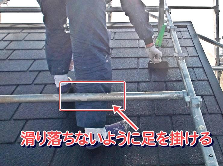 屋根足場の塗装工事の用法 滑り落ちないように足を掛ける