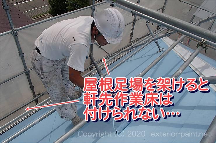 屋根足場を架けると軒先作業床は付けられない…