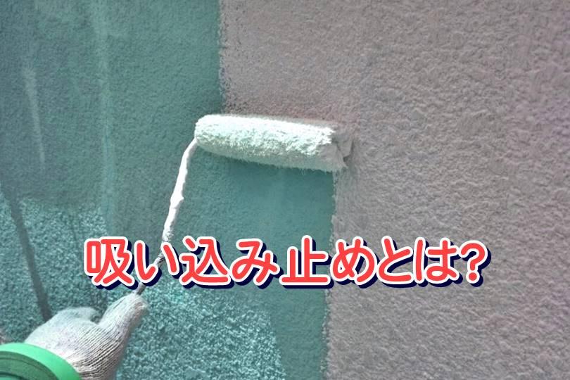 塗料の吸い込み止めとは?