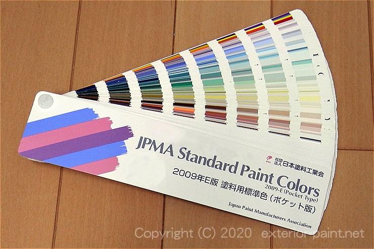 2009年E版塗料用標準色(ポケット版)日塗工色見本帳