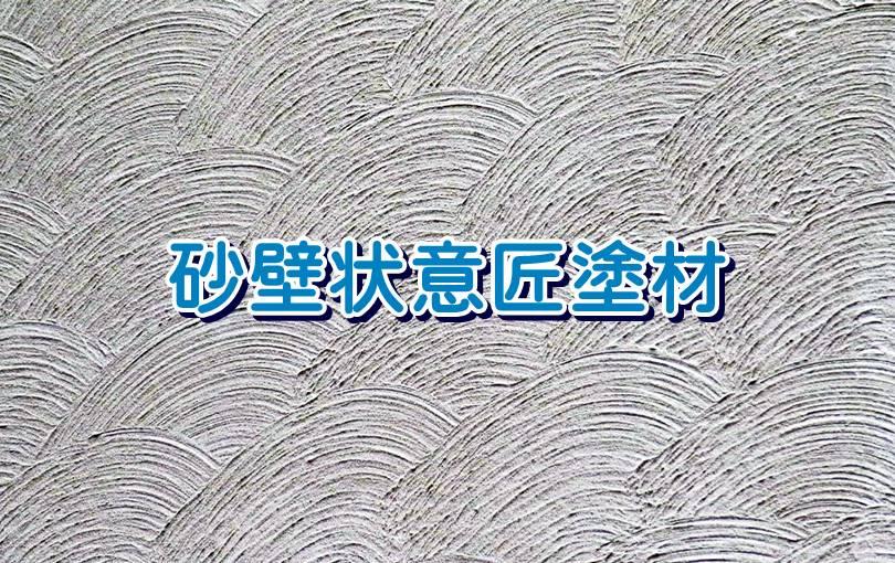 砂壁状意匠塗材