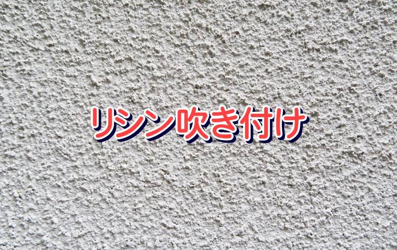 リシン吹き付け外壁