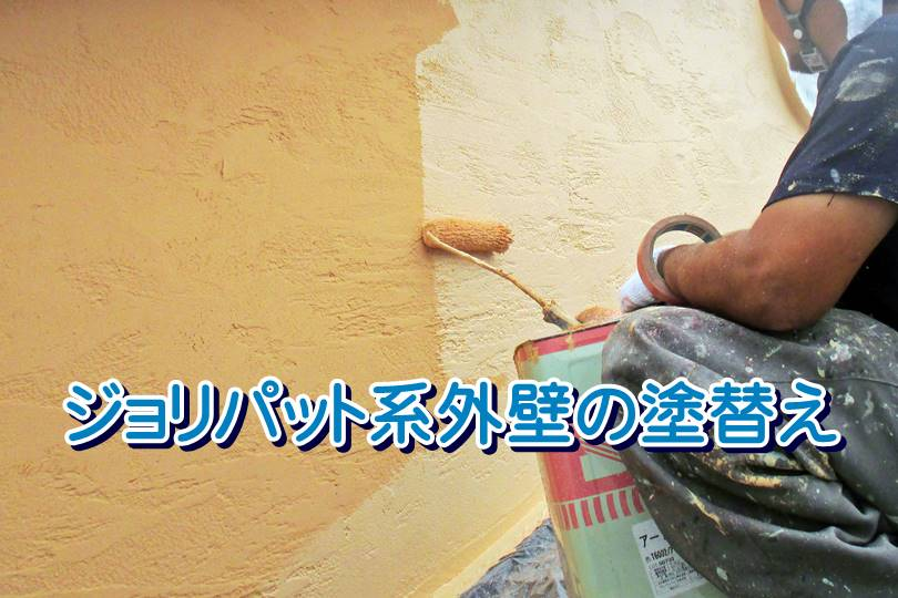 ジョリパット塗替えで専用塗料がある理由・一般塗料を塗らない理由