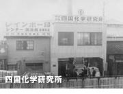 四国化学研究所