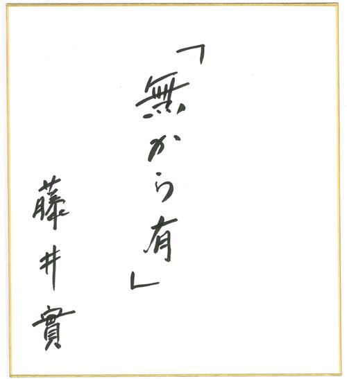「無から有」藤井實会長の色紙