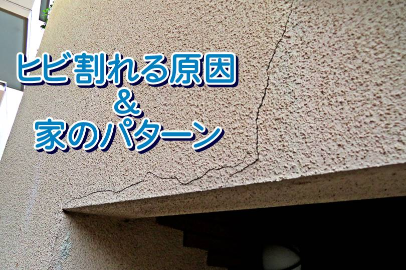 モルタル外壁がヒビ割れる原因と家のパターン