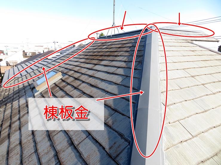 コロニアル屋根の棟板金