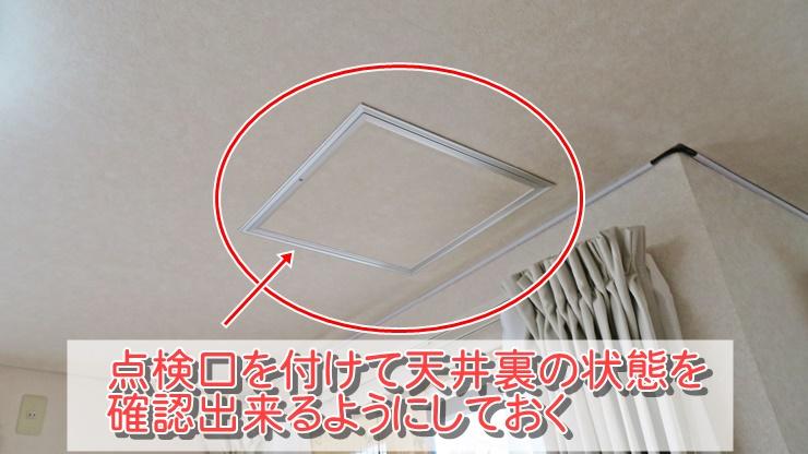 雨漏り確認用の天井点検口