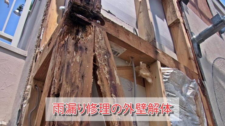 雨漏り修理の外壁解体