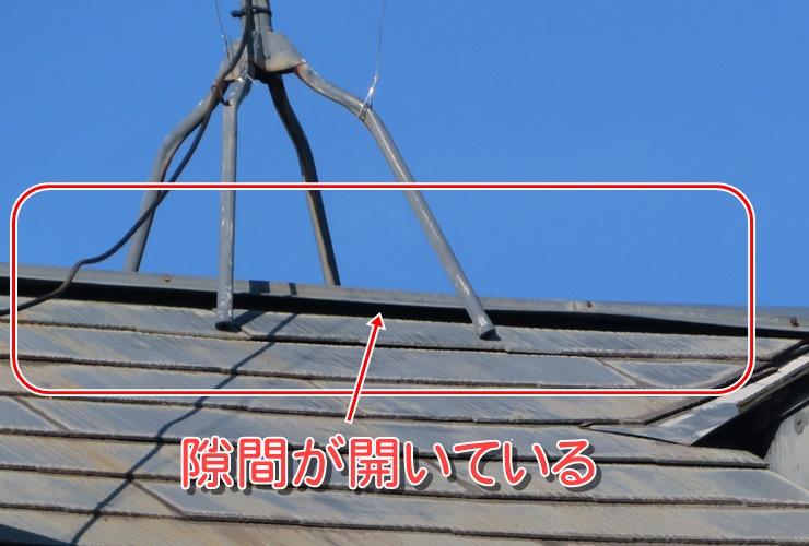 棟板金とコロニアル屋根の隙間
