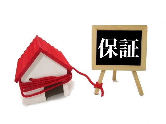 住宅の保証