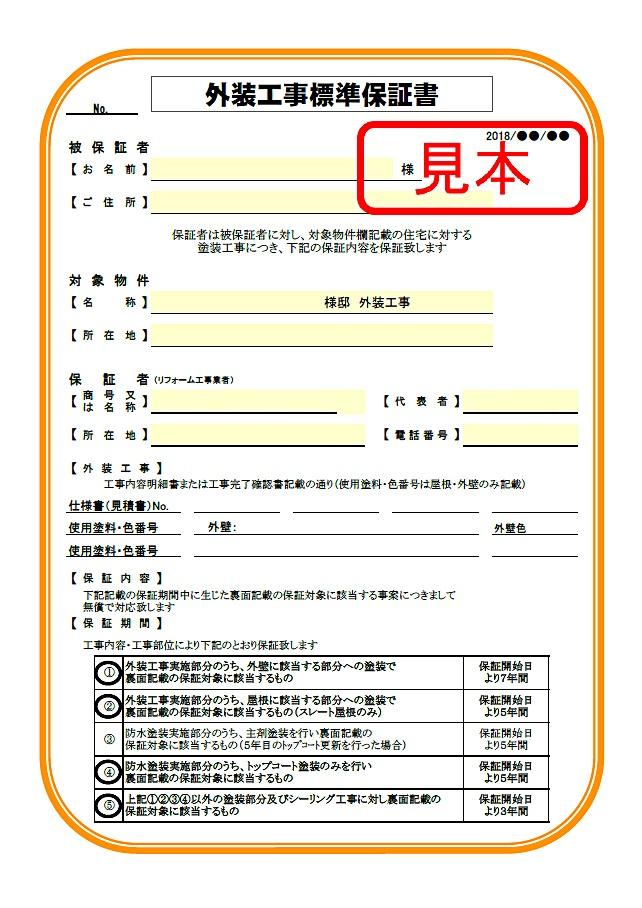 保証書サンプル画像【表】