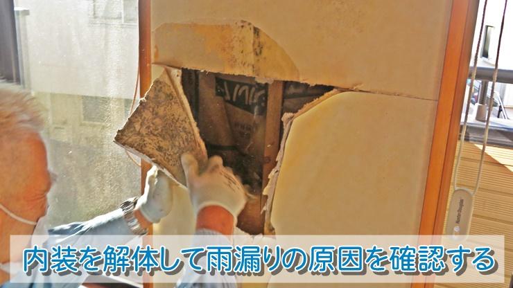 内装を解体して雨漏りの原因を確認する