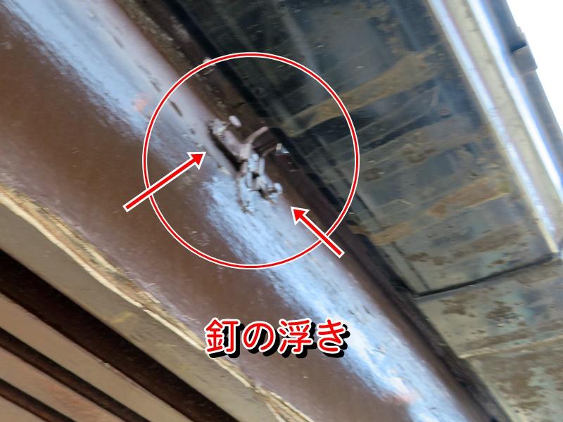 雪害で釘が浮いている軒樋金物