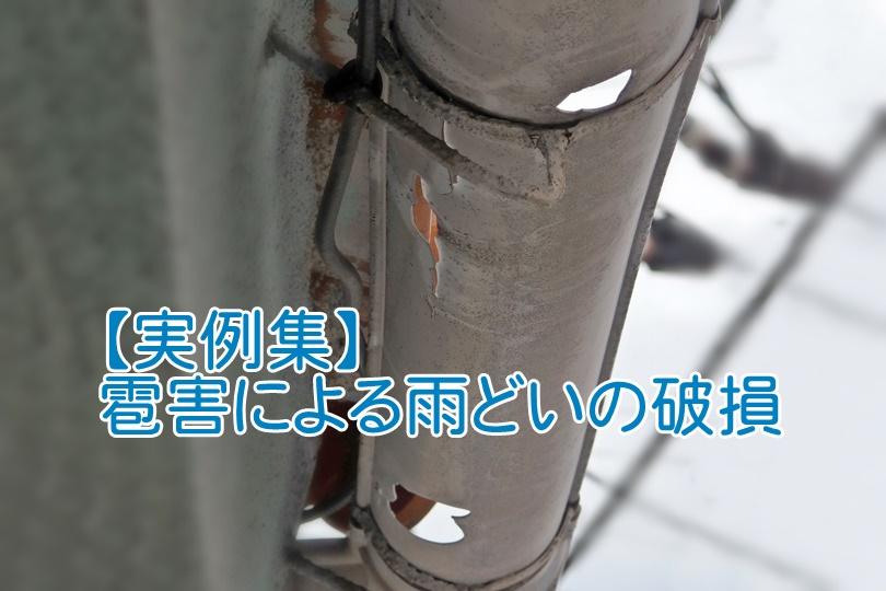 雹害による雨どいの破損【実例集】